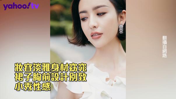 佟麗婭穿花邊領純白長裙清新優雅胸前設計別致小秀性感