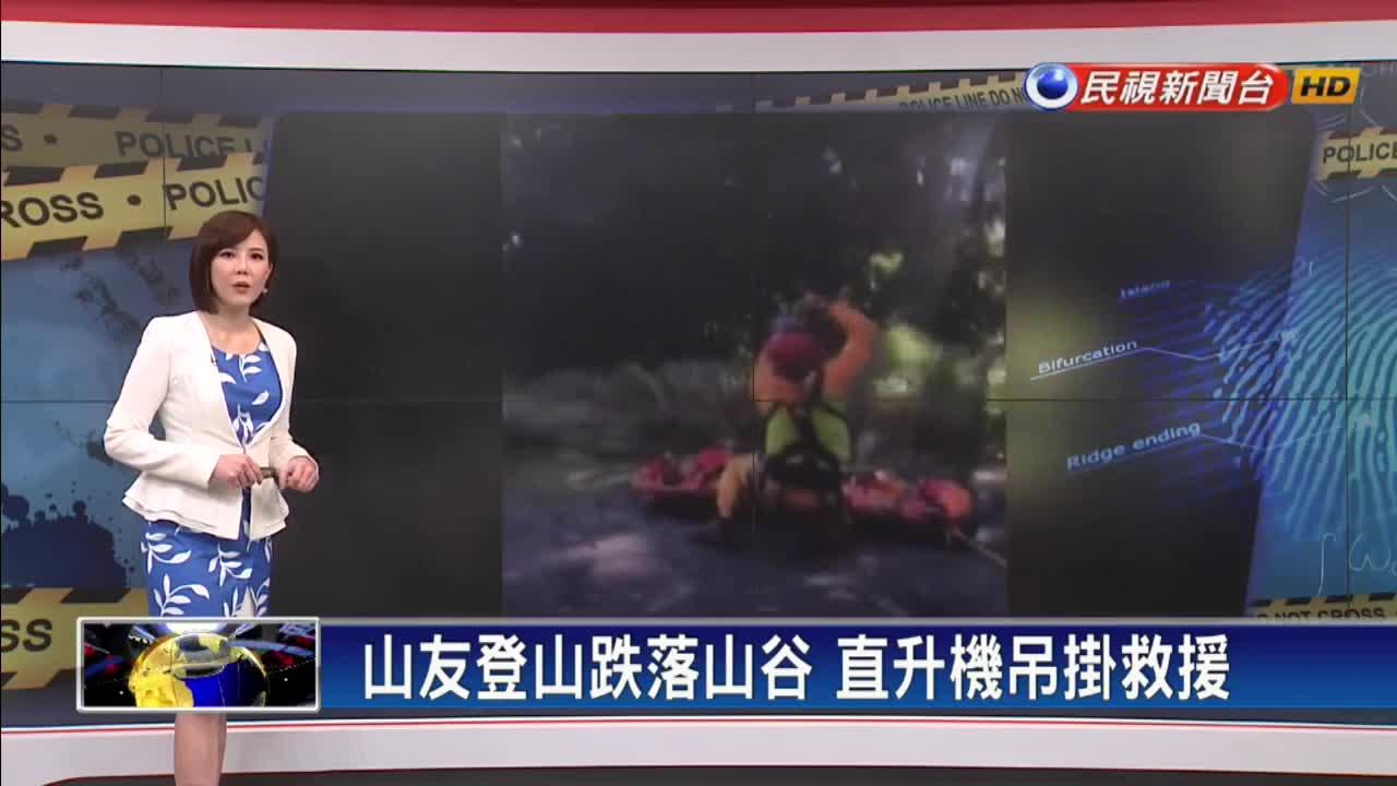 山友登山跌落山谷 直升機吊掛救援