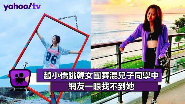 趙小僑跳韓女團舞混兒子同學中 網友一眼找不到她