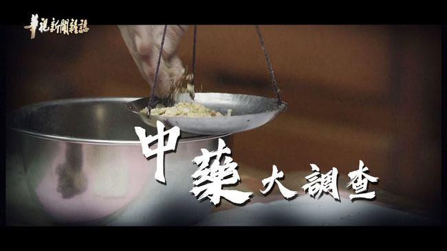 鉛中毒事件 檢討與省思 |追蹤!中藥大調查 |華視新聞雜誌