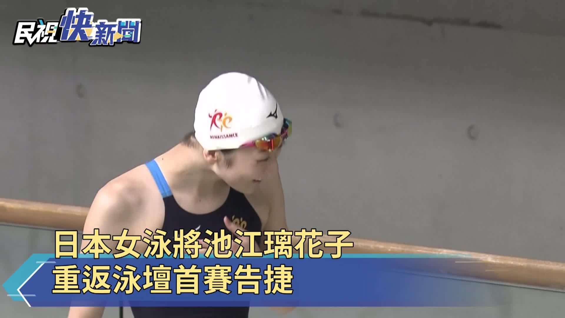 日本女泳將池江璃花子 重返泳壇首賽告捷
