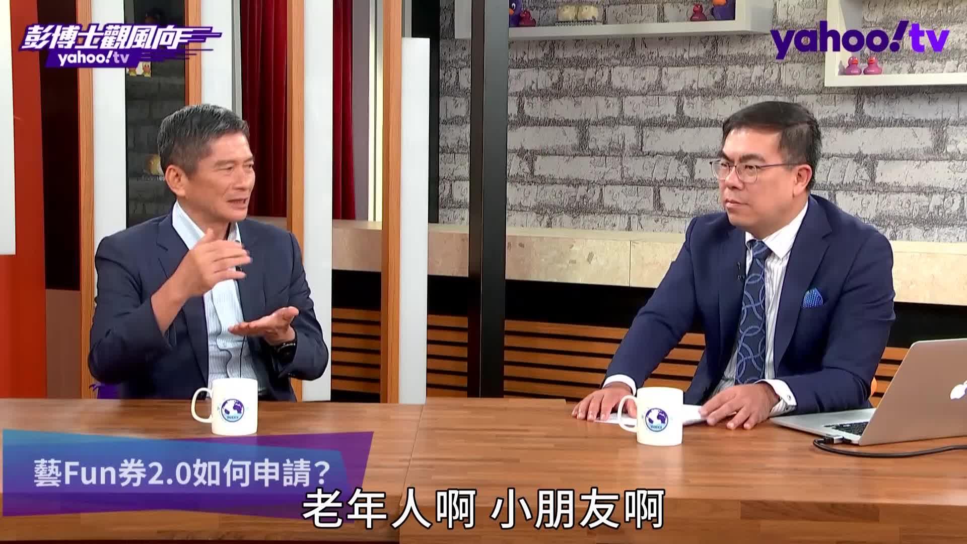 藝Fun券2.0今開放申請!文化部長李永得告訴你如何申請