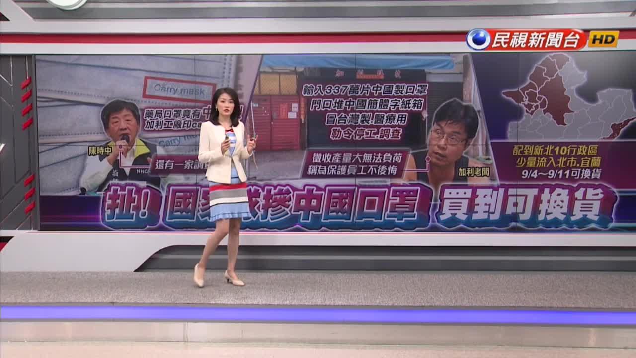 國家隊加利混賣中國製口罩 續追查另一家