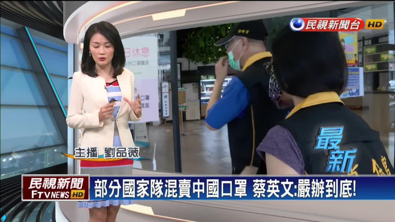 部分國家隊混賣中國口罩 蔡英文:查辦到底!