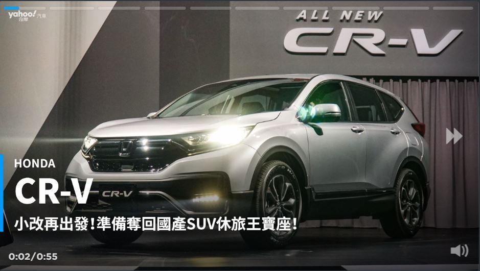 【新車速報】安全、性能一次點滿!全新小改款2021 HONDA CR-V 94.9萬驚爆上市!