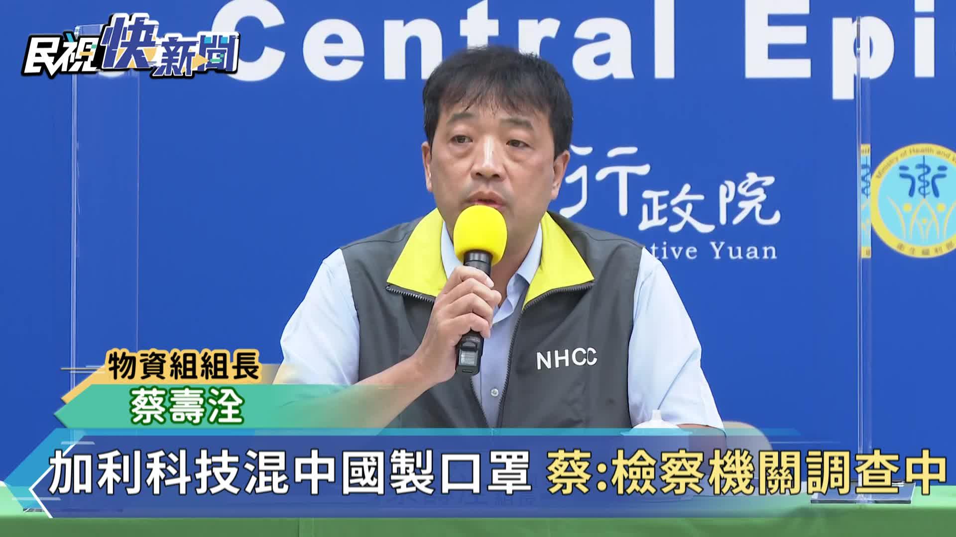 快新聞/親上中國非醫用口罩之亂火線 指揮中心:已擬定監控機制