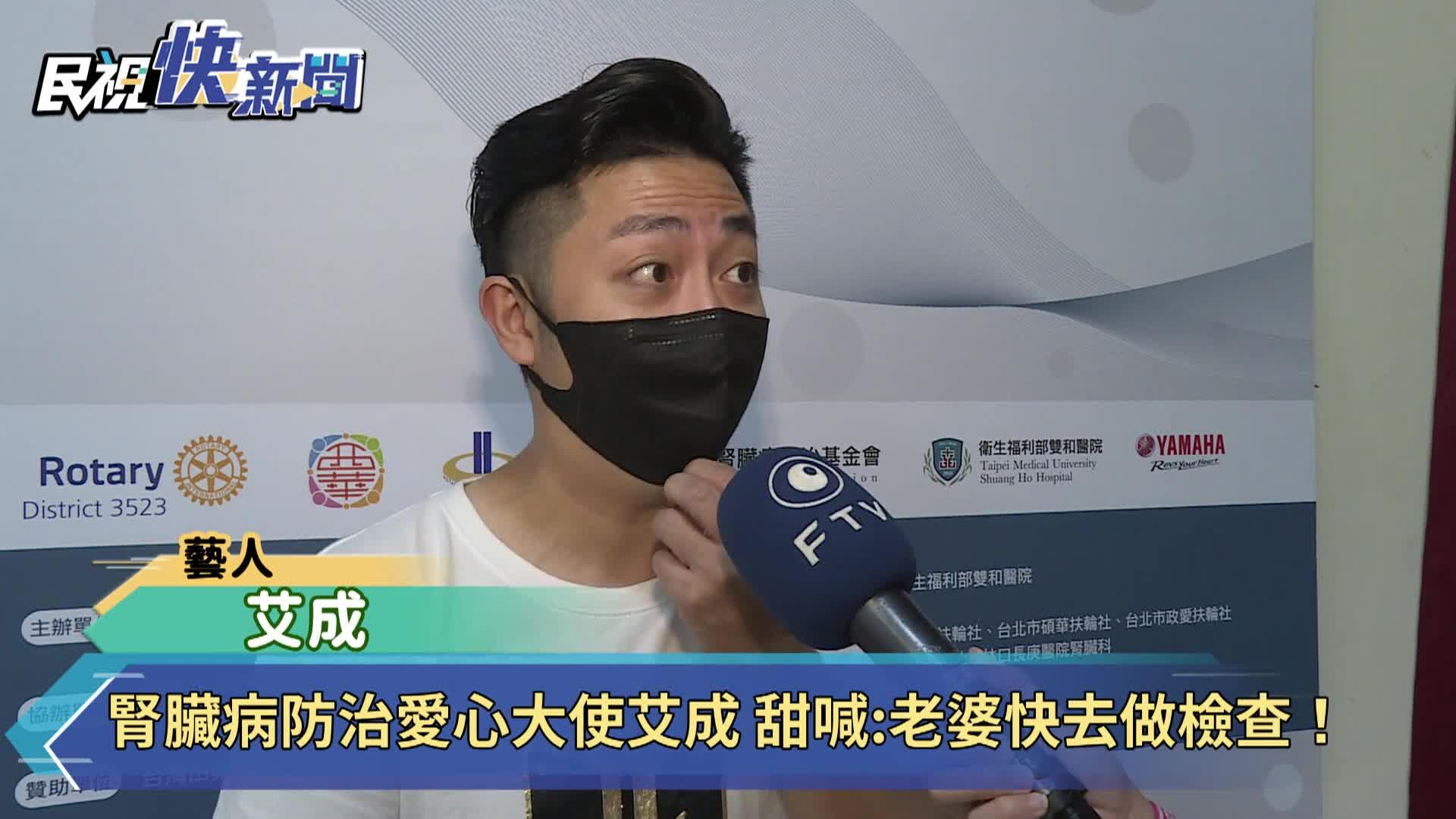 腎臟病防治愛心大使艾成 甜喊:老婆快去做檢查!