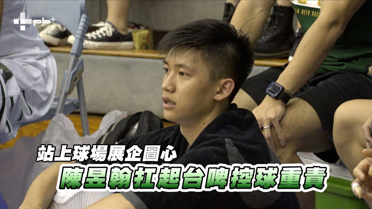 SBL / 站上球場展企圖心 陳昱翰扛起台啤控球重責