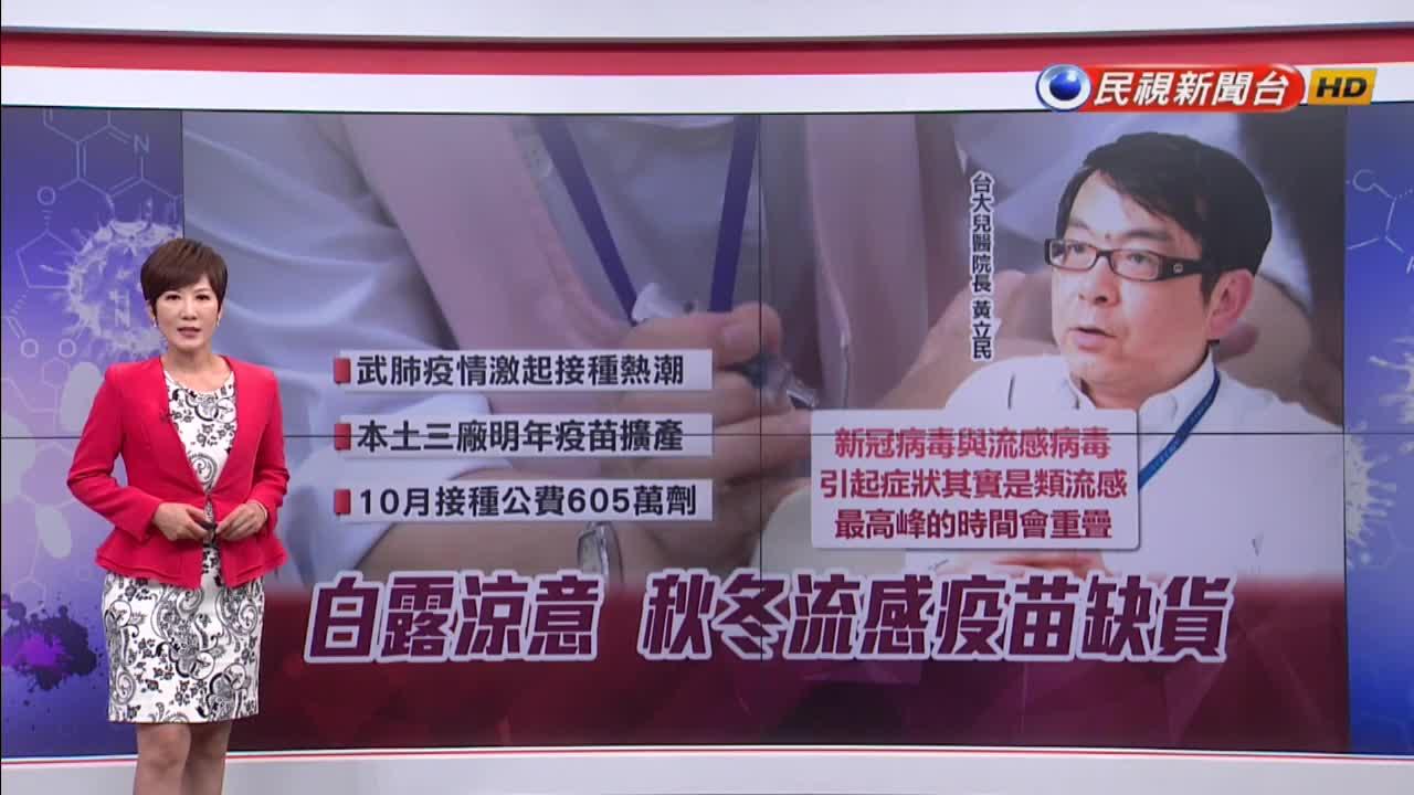 白露涼意到 公費流感疫苗10月5日開打供貨吃緊
