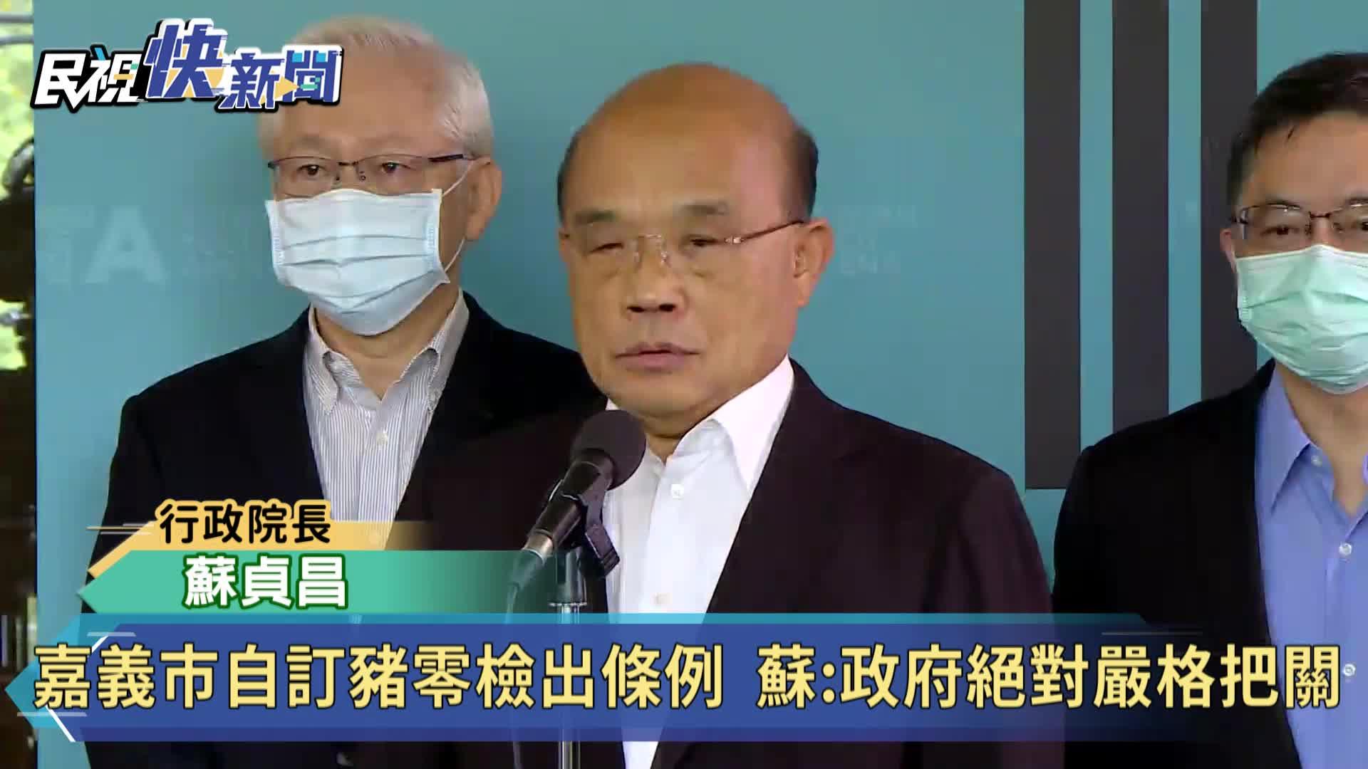 快新聞/嘉市推豬肉零檢出 蘇揆:地方中央一條心