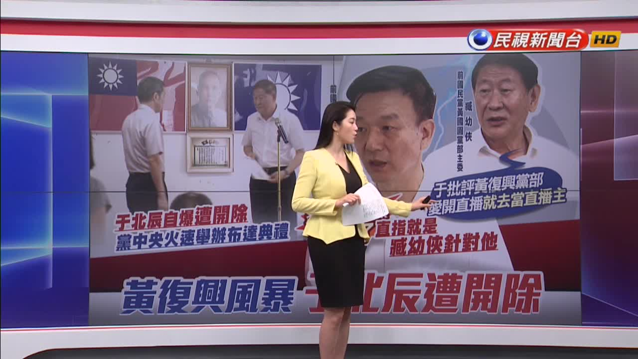 被黨開除「最粗糙分手」 于北辰:國民黨完蛋了