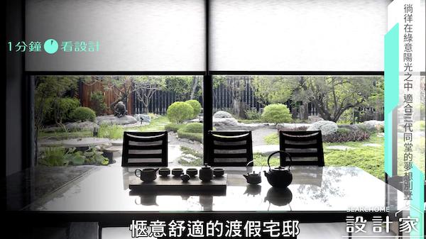 【1分鐘看設計】徜徉在綠意與陽光中!三代同堂夢想別墅