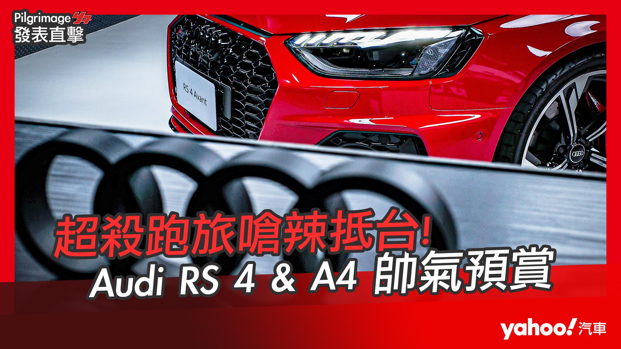 【發表直擊】2021 Audi RS 4 Avant & A4中期改款拍攝會