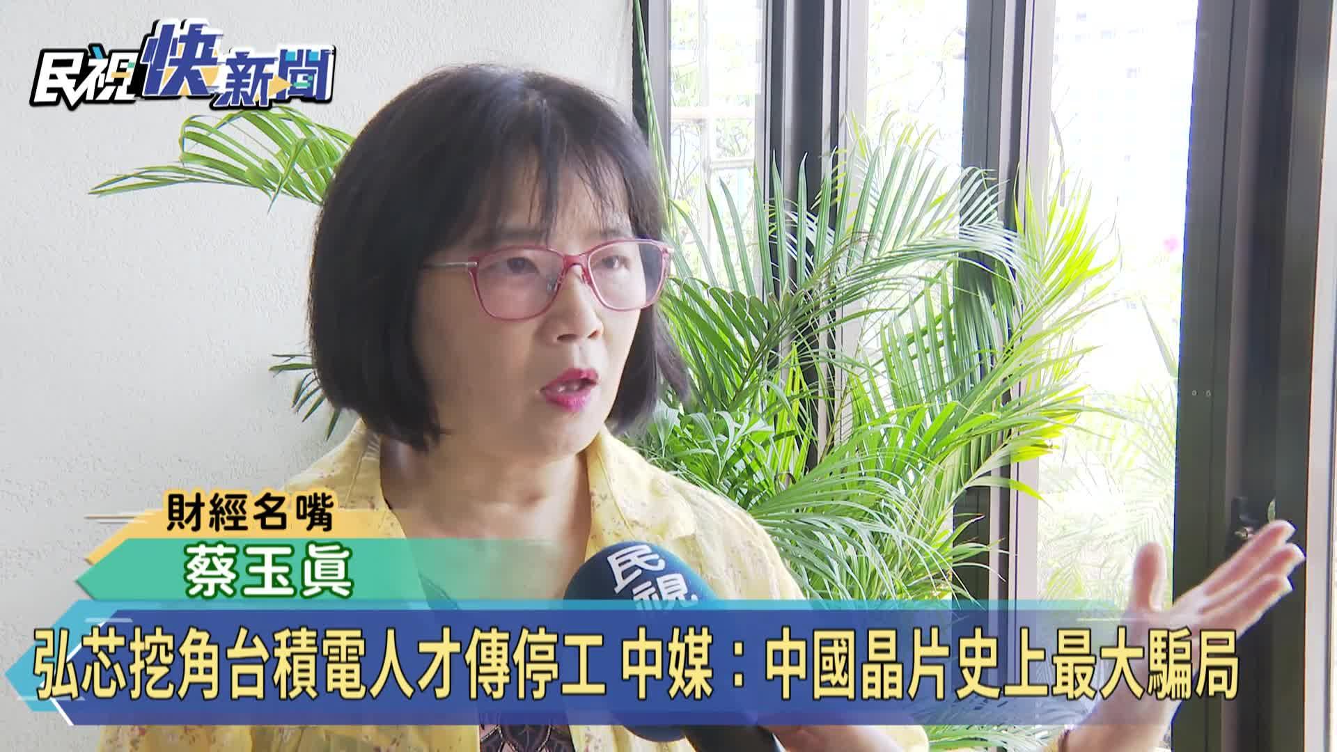 弘芯挖角台積電人才傳停工 中媒:中國晶片史上最大騙局