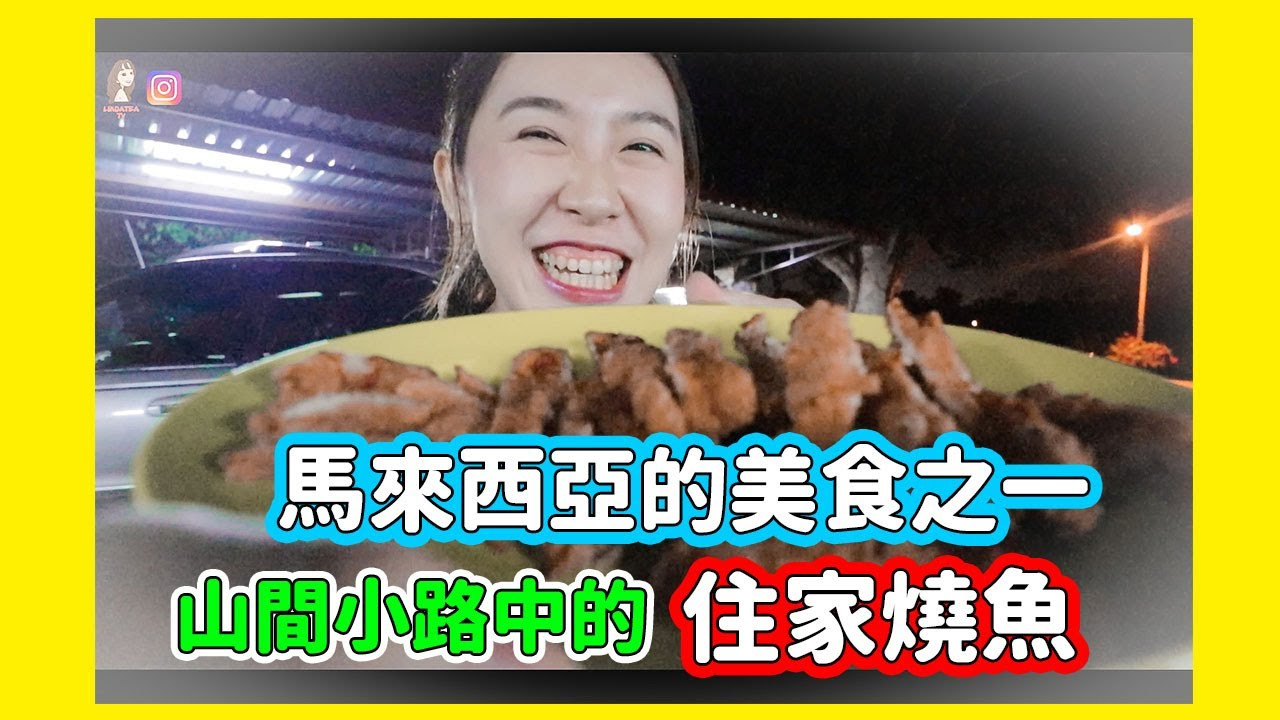【馬六甲旅遊推薦 】馬來西亞特製醬料的燒魚 山間小路中特有感覺