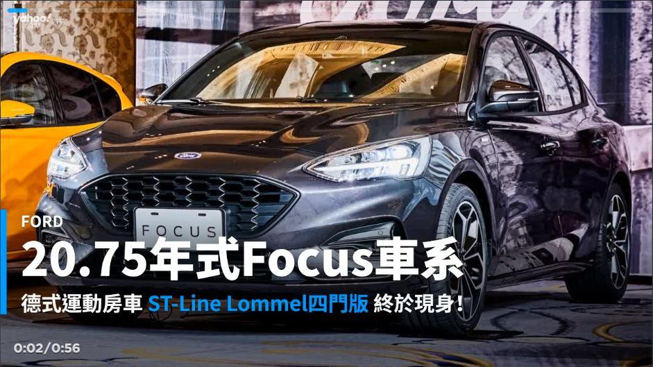 【新車速報】全新編成續爭入門龍頭寶座!20.75年式Ford Focus車系正式發表!