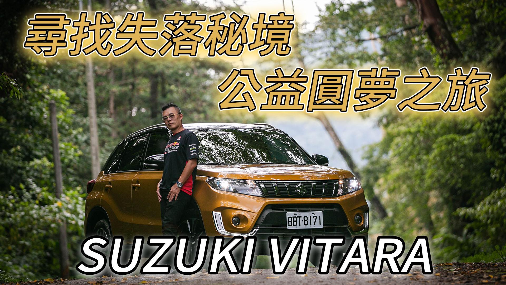 【特別企劃】公益圓夢之旅 尋找失落秘境 Ft.SUZUKI VITARA