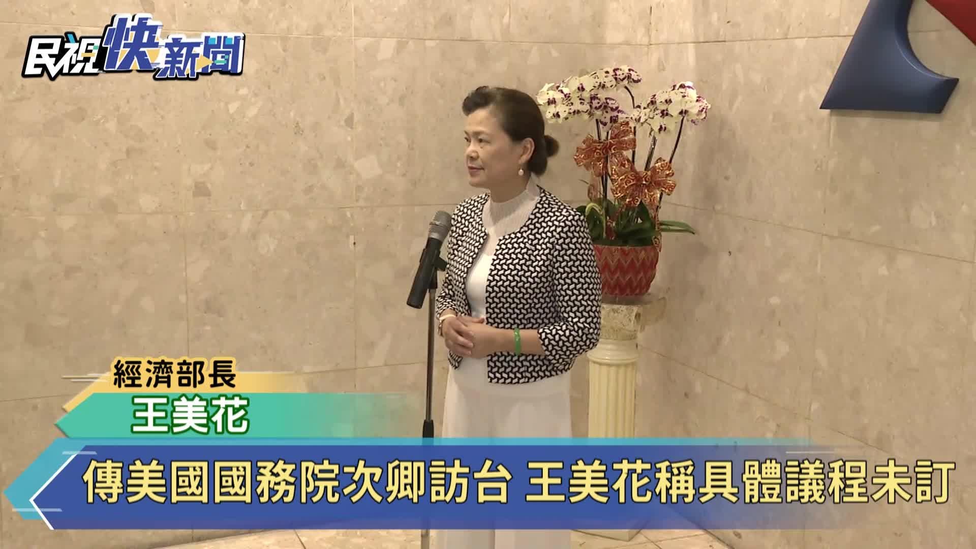 快新聞/傳美國國務院次卿將訪台 王美花:議程未訂朝經濟合作方向準備