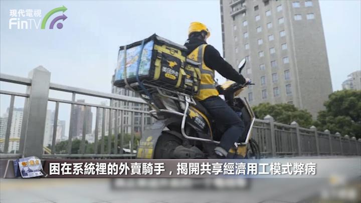 困在系統裡的外賣騎手,揭開共享經濟用工模式弊病