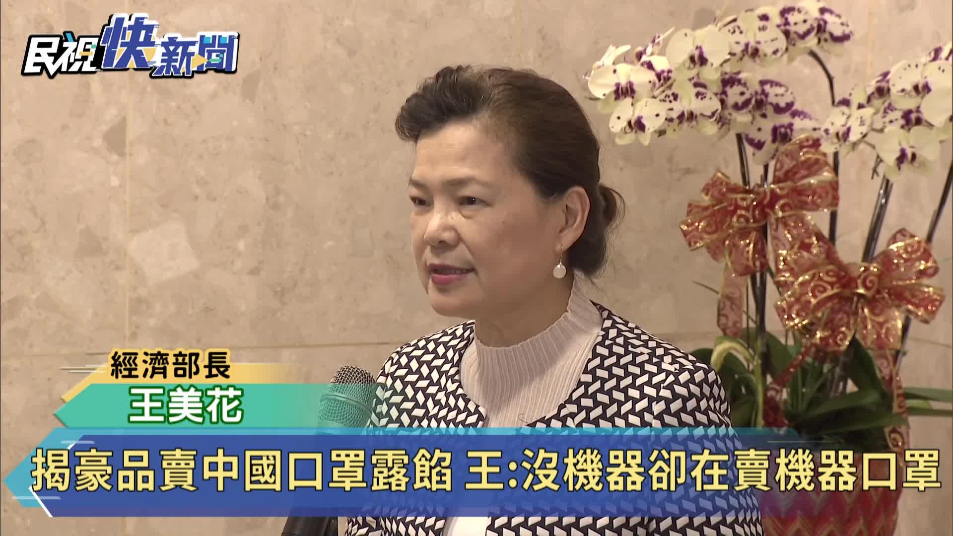 快新聞/豪品賣中國口罩露餡 王美花:沒機器卻在賣立體口罩