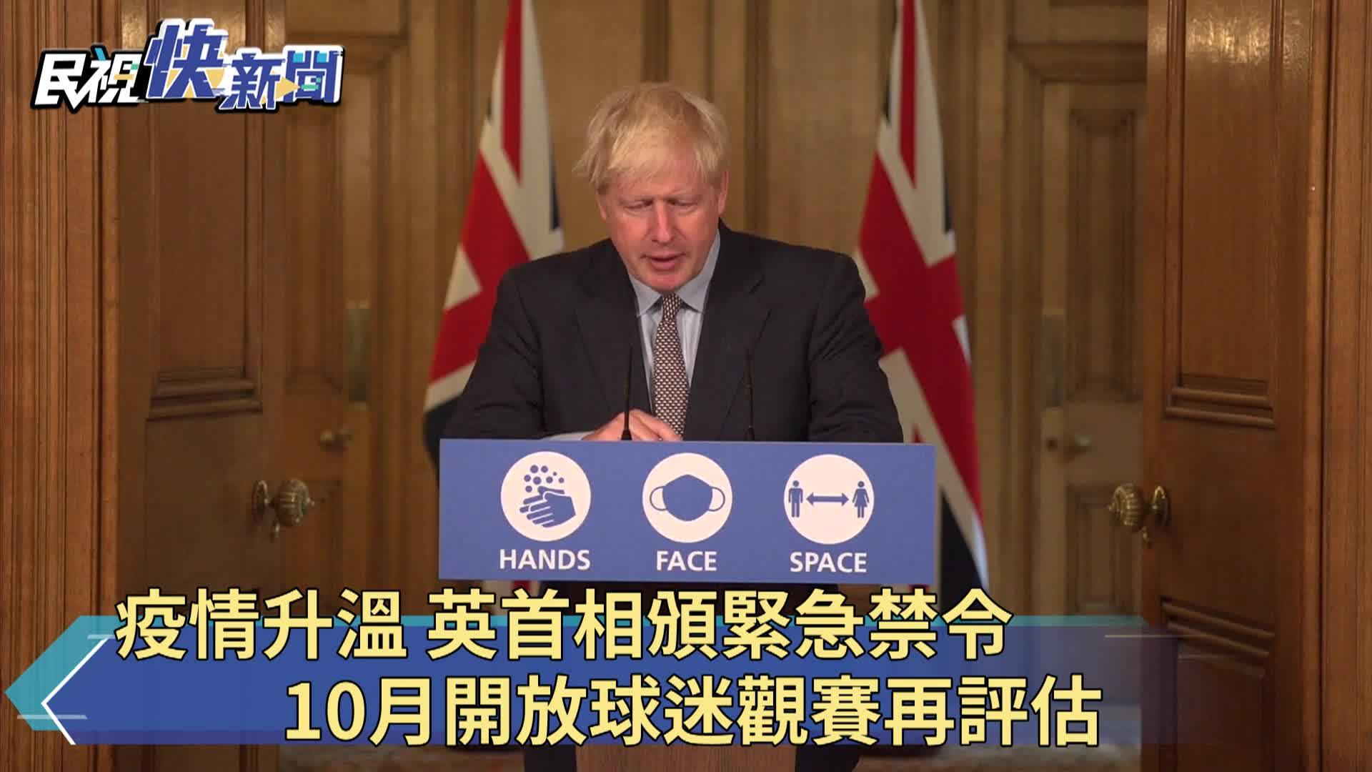 英國疫情又升溫 首相強森宣布觀眾進場看球再等等