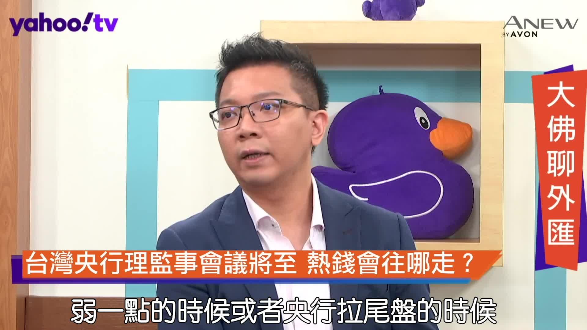 台灣央行理監事會議將至 熱錢會往哪走?