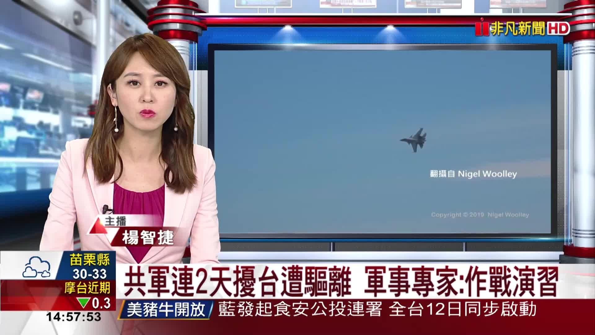 共軍連2天擾台遭驅離 軍事專家:作戰演習
