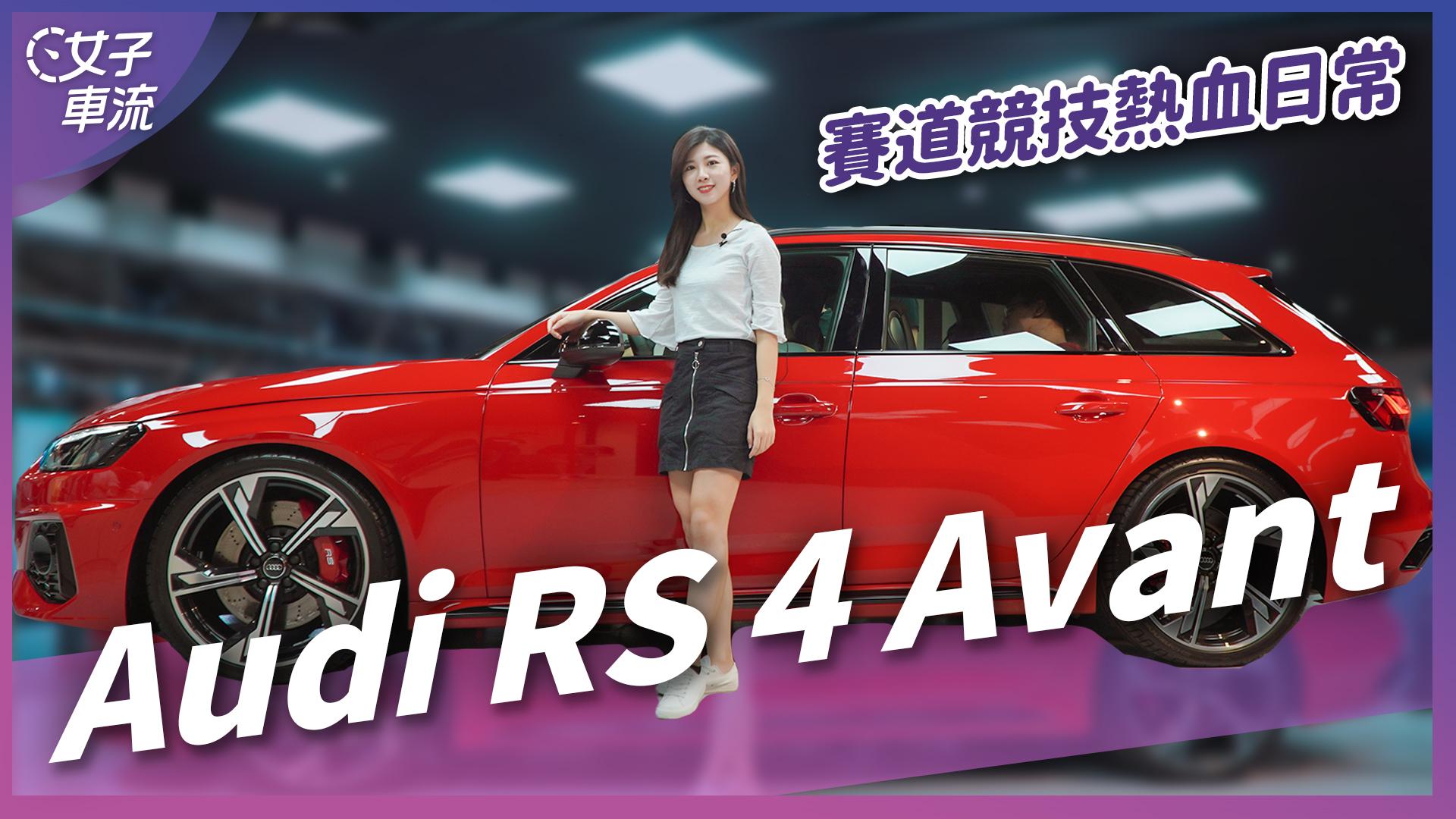 Audi RS 4 Avant 性能跑旅登台!A4 Avant 小改款預售價公佈 熱血好爸爸的愛