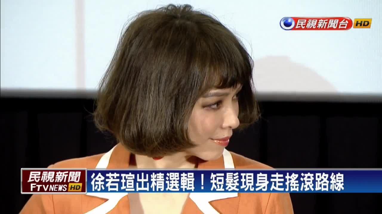 徐若瑄出精選輯!短髮現身走搖滾路線