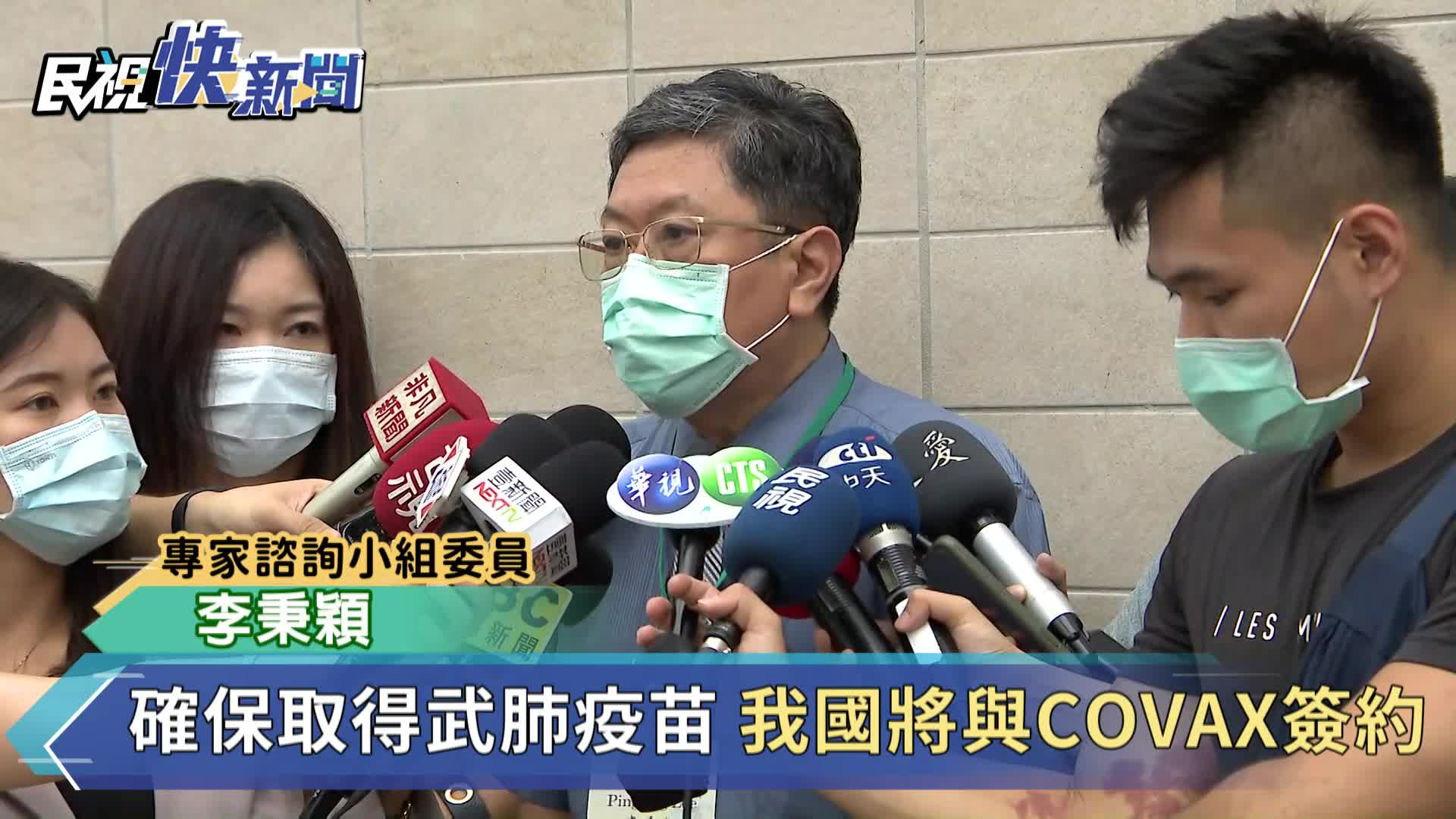 快新聞/台灣將與COVAX簽約 能否選疫苗是最大重點
