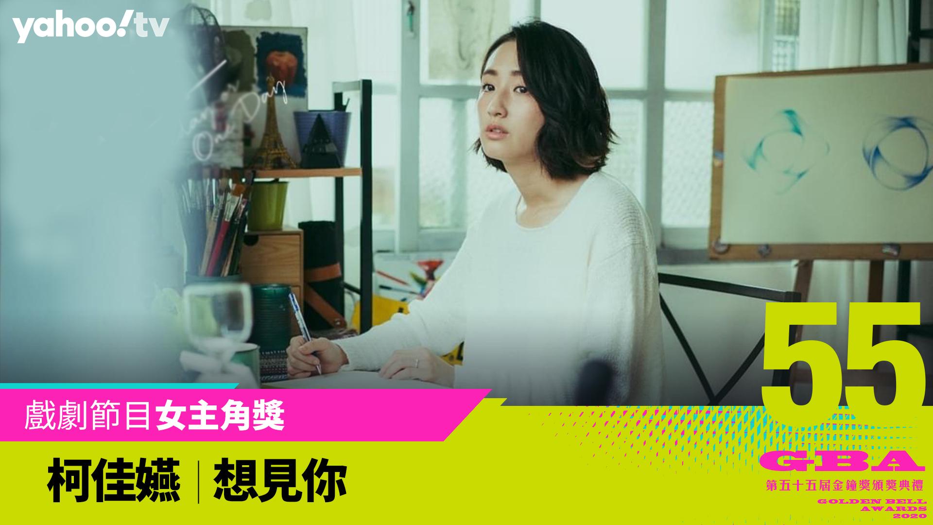 柯佳嬿降齡穿越 演出靈魂層次 - 金鐘55/戲劇節目女主角獎入圍