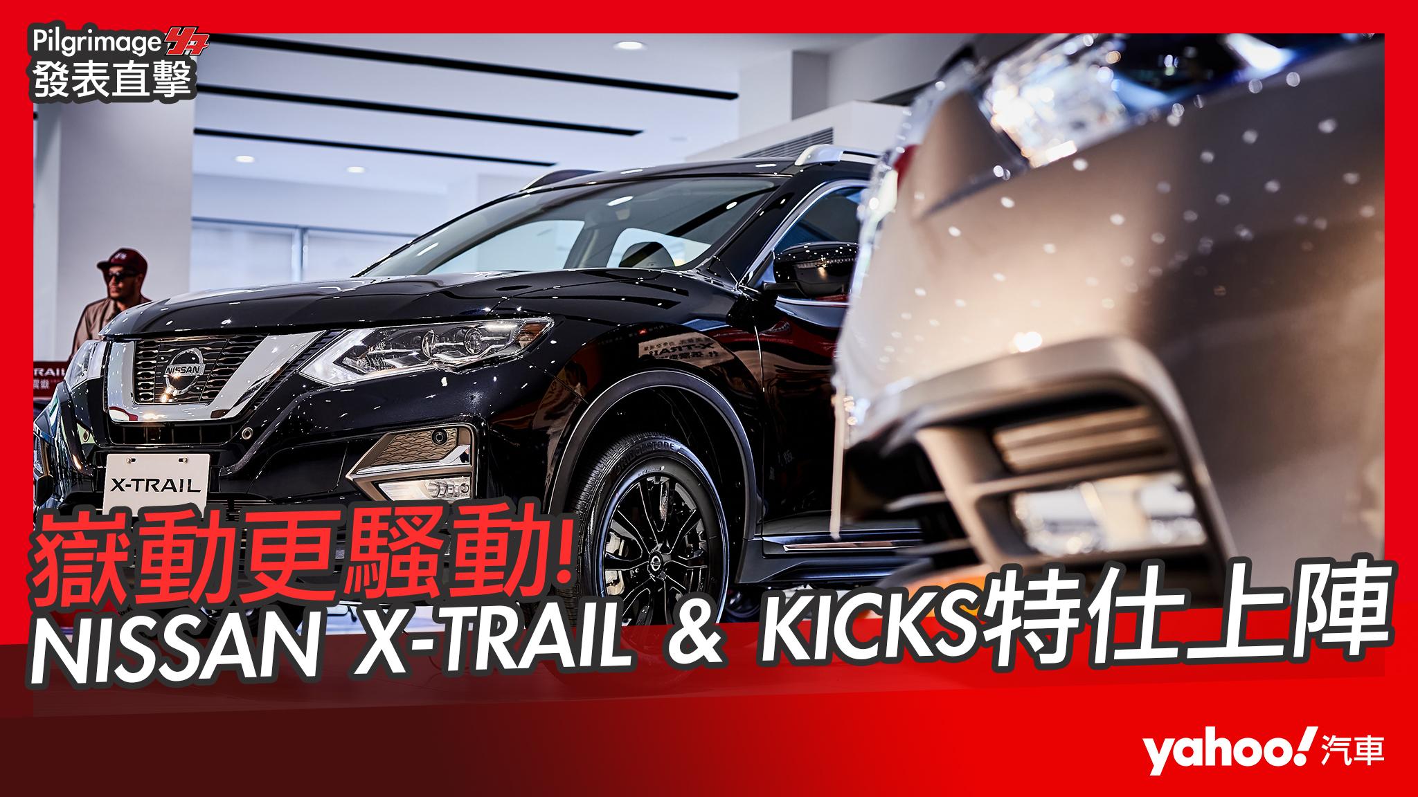 【發表直擊】NISSAN X-TRAIL & KICKS 嶽騷特仕車發表會