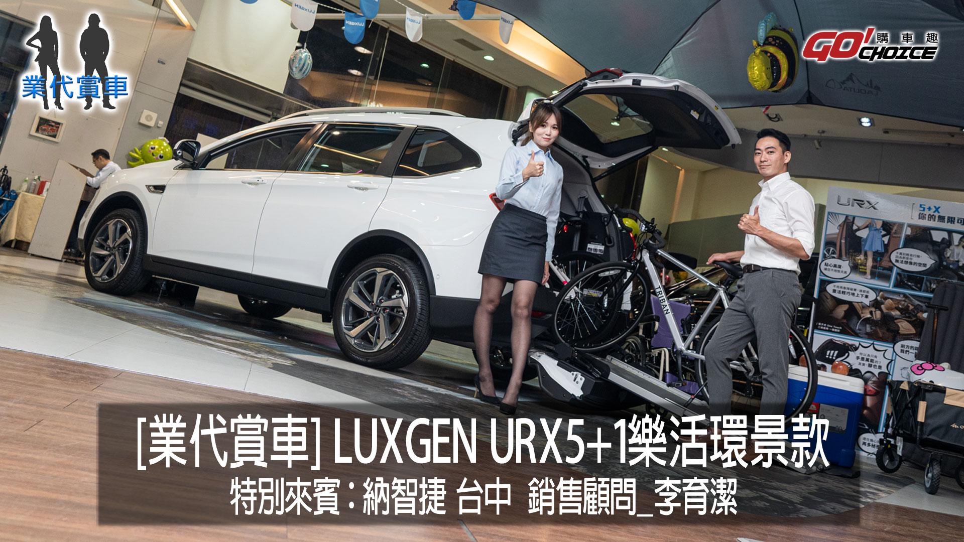 業代賞車-LUXGEN納智捷 URX5+1樂活環景款-銷售顧問 台中-李育潔
