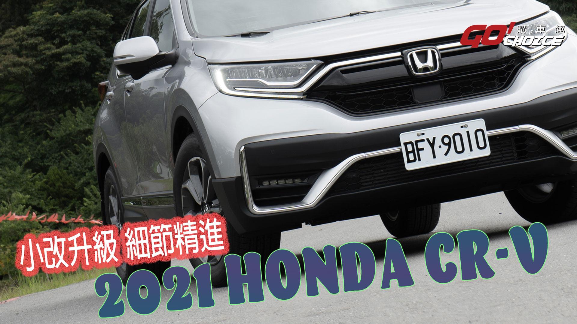 [試駕影片]2021年式HONDA CR-V_小改升級 細節精進