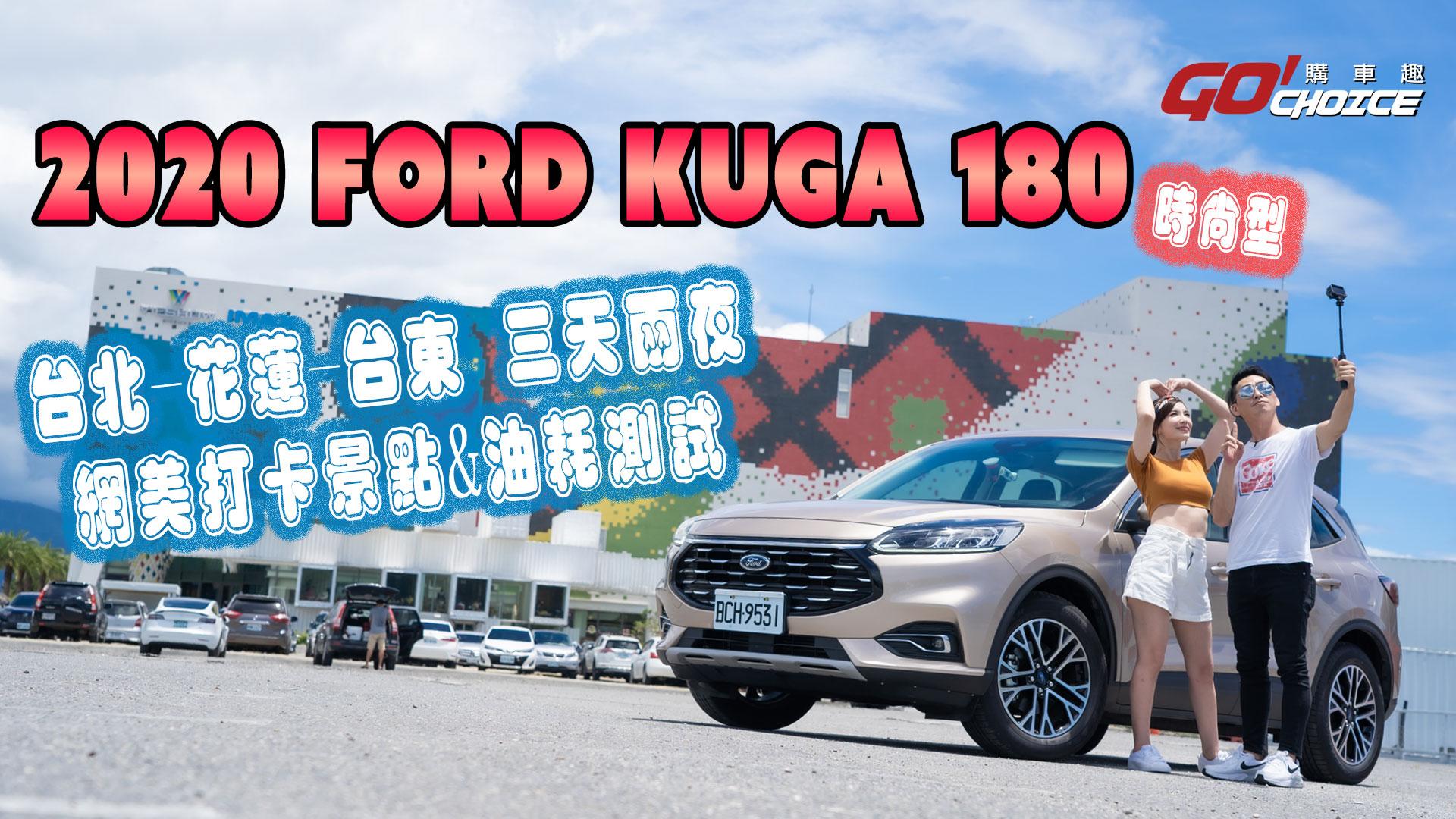 [試駕影片]福特Ford KUGA 180時尚型!台北-花蓮-台東油耗測試&網美打卡景點