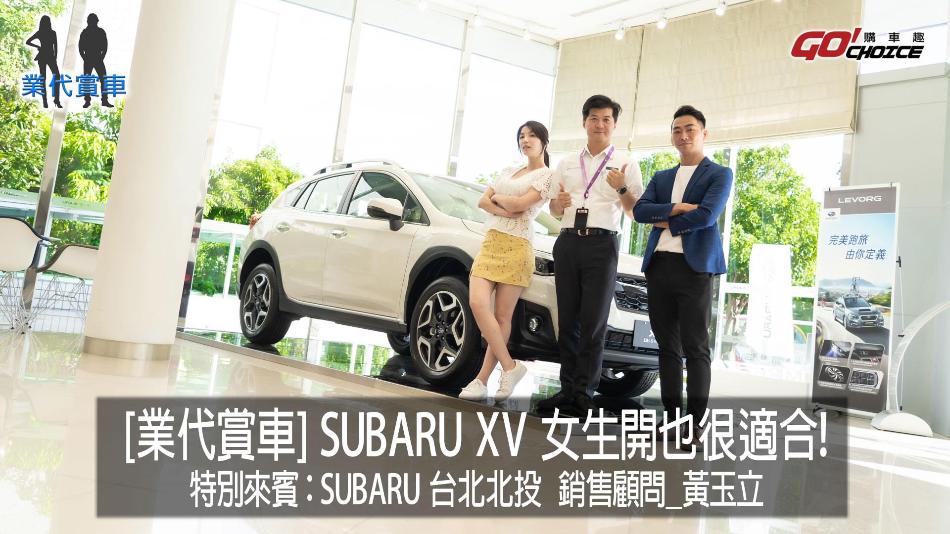 業代賞車-SUBARU XV 2.0i-S EyeSight-銷售顧問-黃玉立