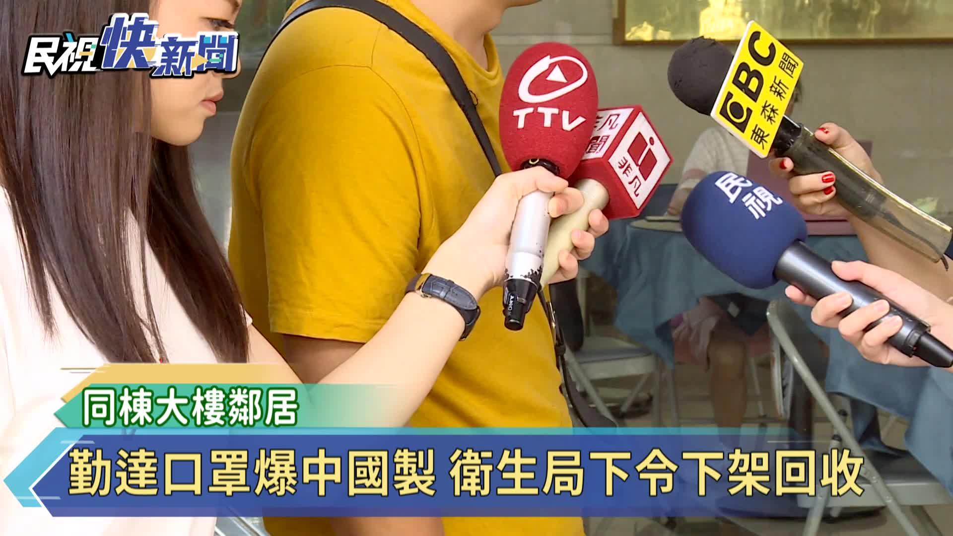 勤達口罩爆中國製 衛生局下令下架回收