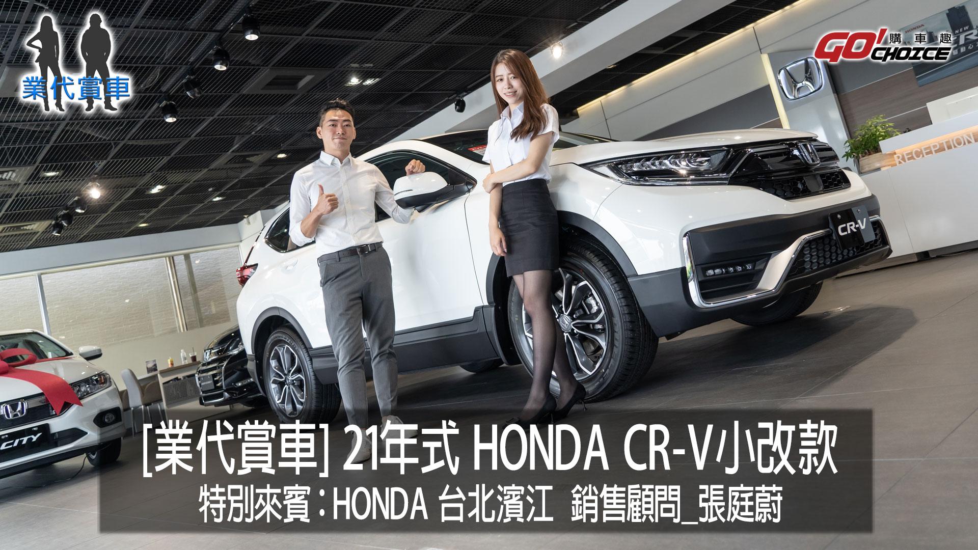 業代賞車-2021年式 Honda CR-V小改款魅力不減反增,在店頭上市第一週即造成熱烈迴響!銷售顧問Honda台北濱江_張庭蔚