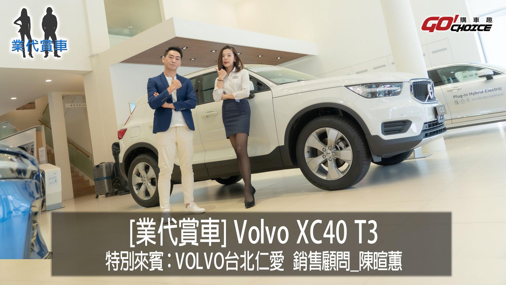 業代賞車-Volvo XC40 T3上市熱潮不斷,首波已接近售罄,到底XC40魅力在哪?!銷售顧問 VOLVO台北_陳暄蕙
