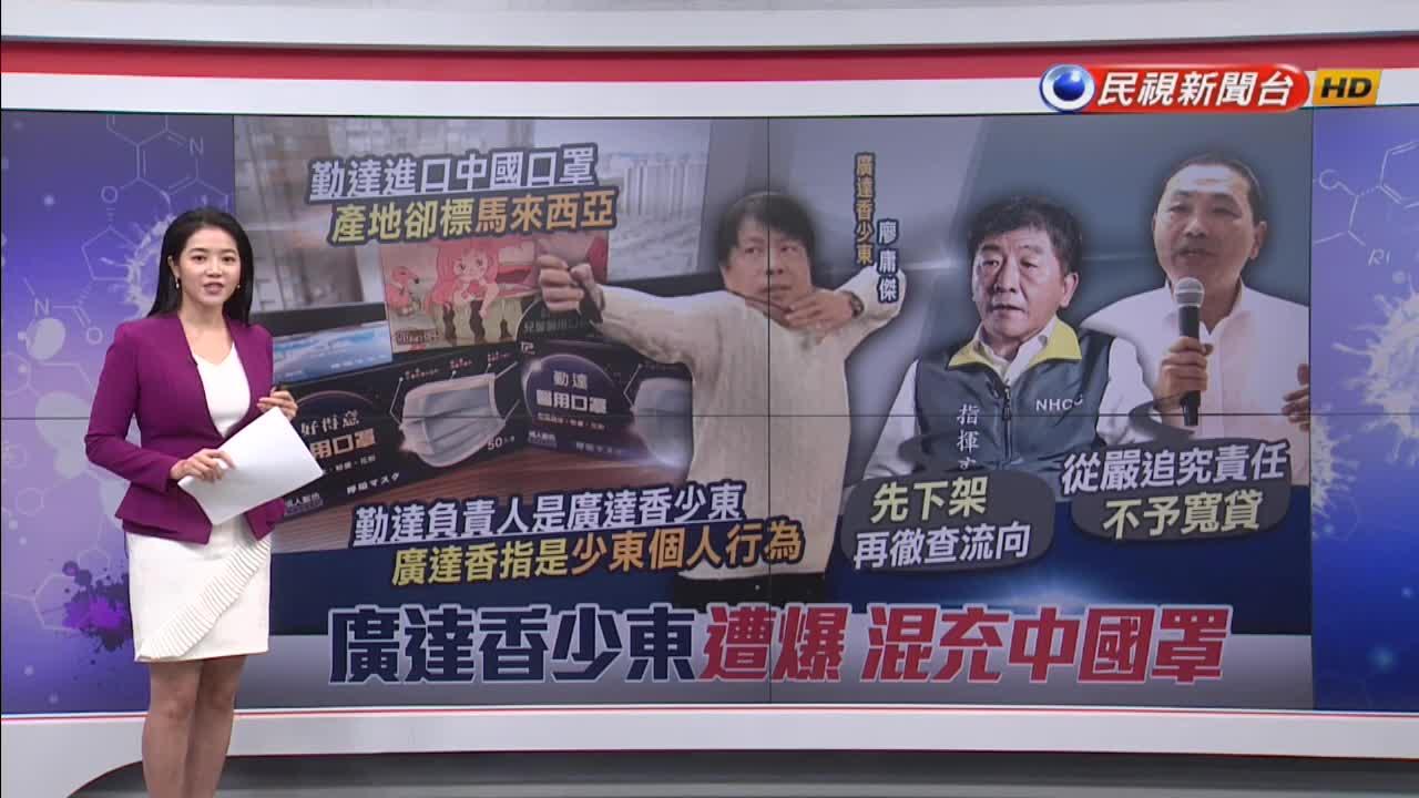勤達偷賣中國口罩 廣達香指兩公司無業務往來