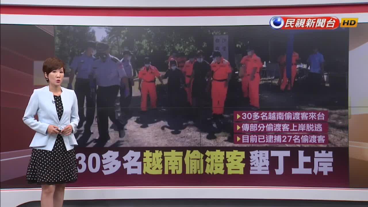 30越南偷渡客想在墾丁上岸 海巡攔查逮27人