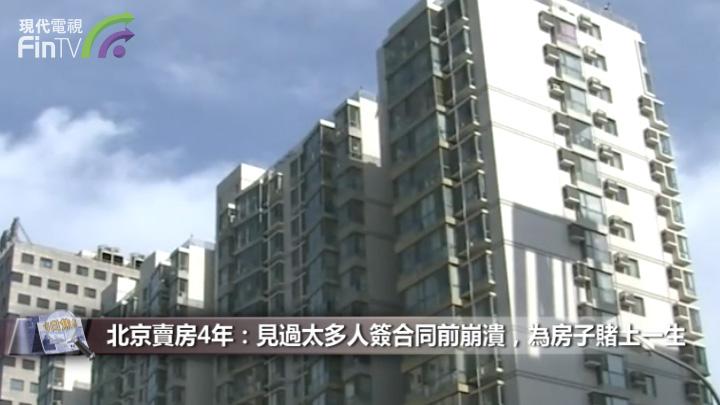 北京賣房4年:見過太多人簽合同前崩潰,為房子賭上一生