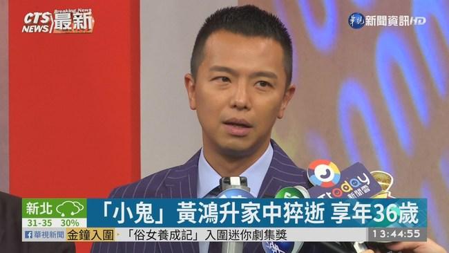 「小鬼」黃鴻升家中猝逝 享年36歲