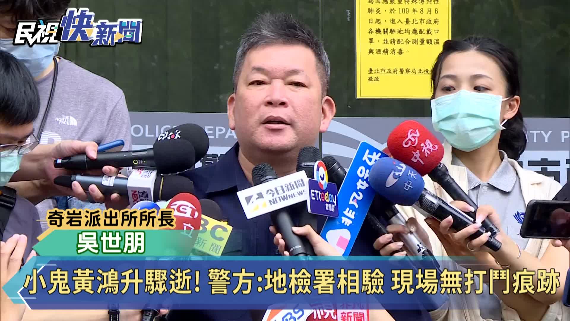 快新聞/小鬼黃鴻升陳屍家中 警方:已請地檢署相驗 現場無打鬥痕跡