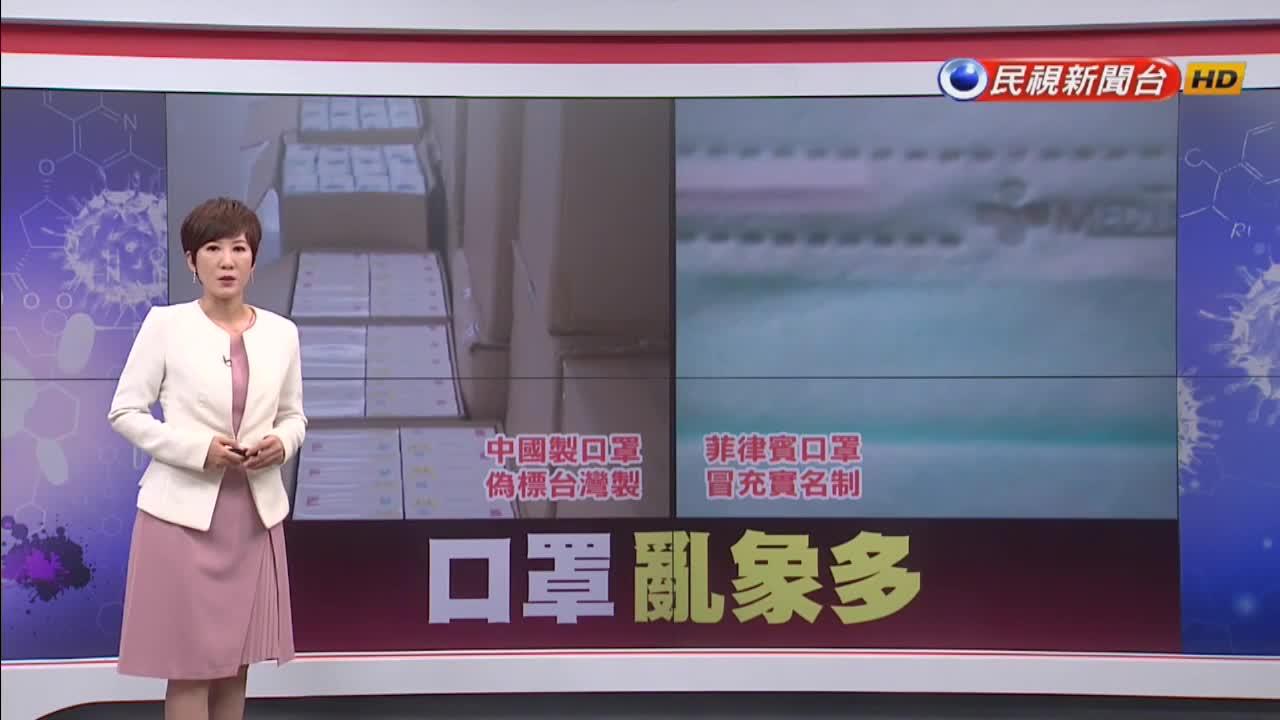 又見假MIT! 刑事局破獲20萬片中國口罩