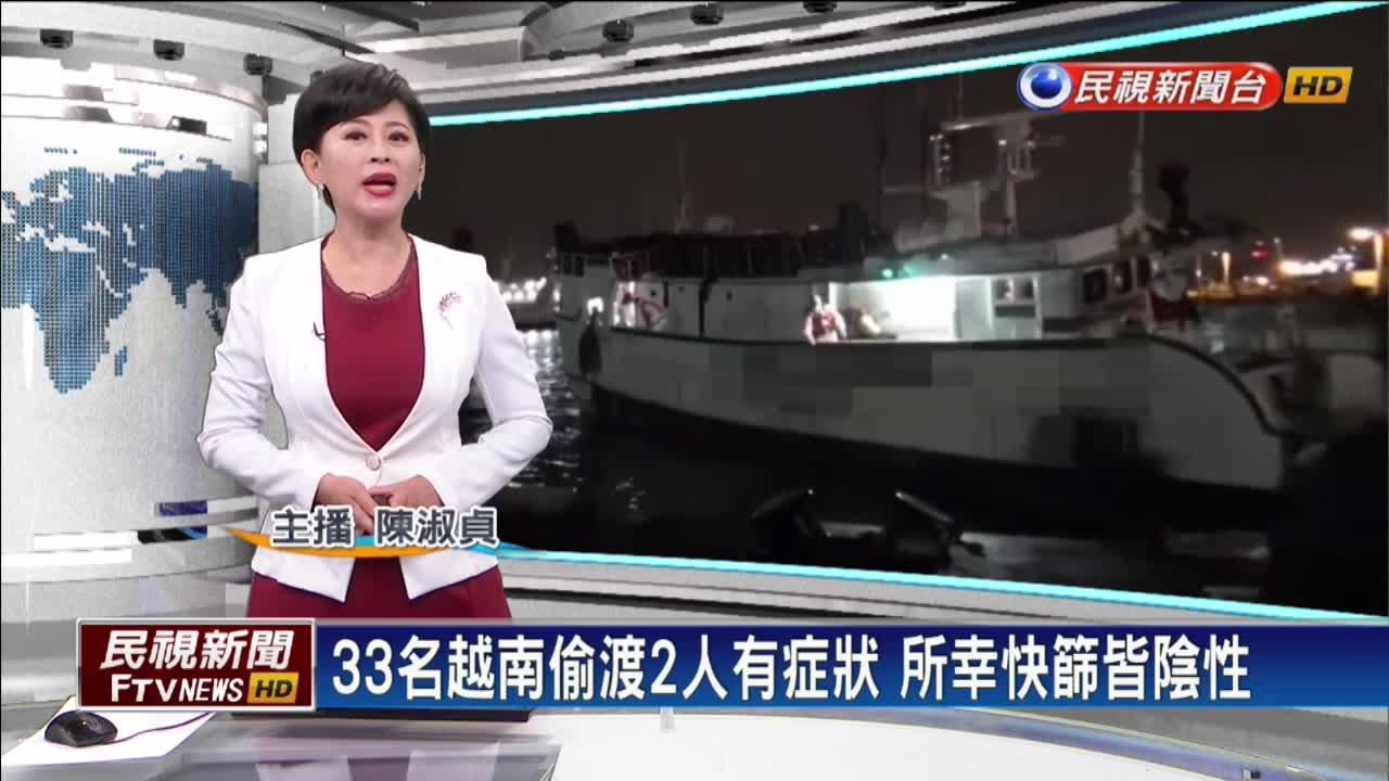 33名越南偷渡2人有症狀 所幸快篩皆陰性