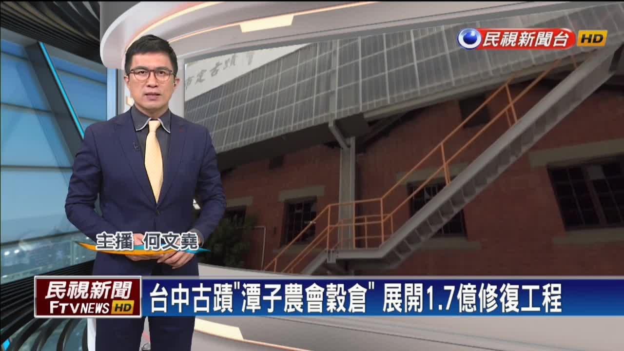 台中古蹟「潭子農會穀倉」 展開1.7億修復工程