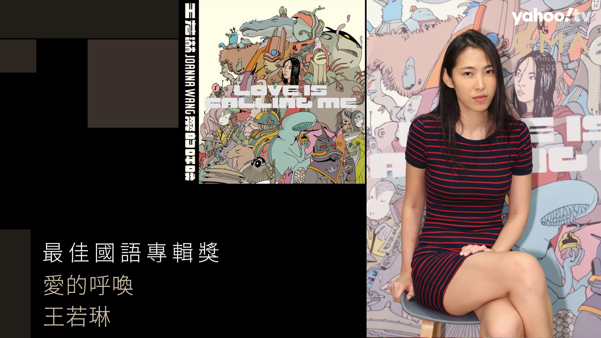 王若琳《愛的呼喚》 - 金曲31/最佳國語專輯獎入圍