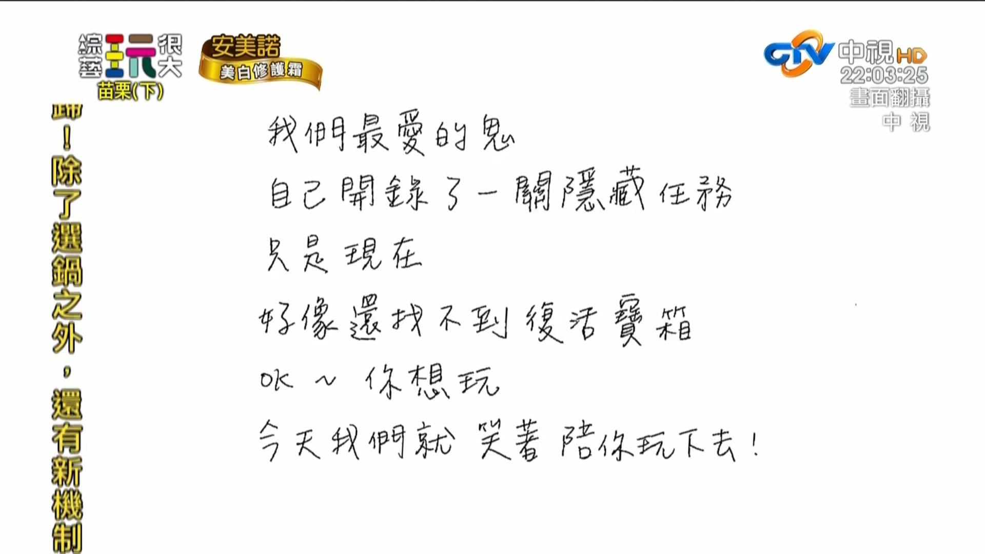 節目「追悼小鬼」特輯 粉絲哭爆「不敢看」