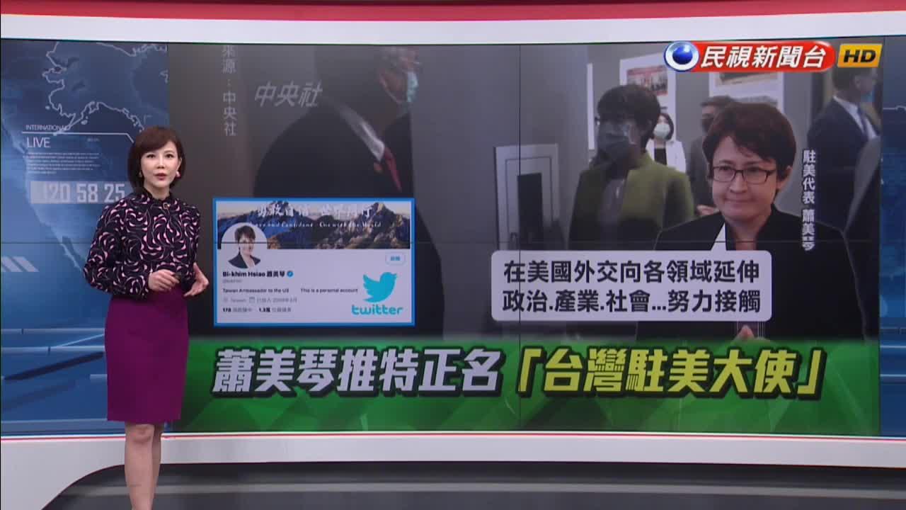 蕭美琴推特「駐美大使」 台美邦交將正常化?
